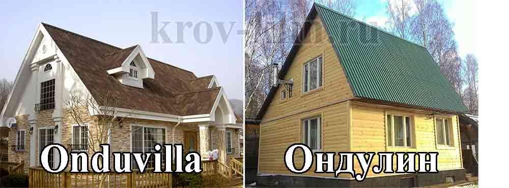 Крыши из Ондувилла и Ондулина